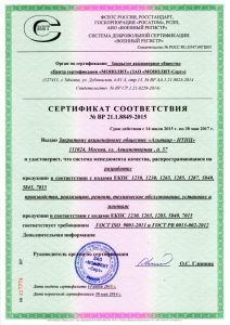 Сертификат соответствия № ВР 21.1.8849-2015