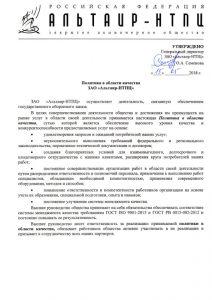 Политика в области качества от 15.05.2018 г.