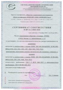 Сертификат соответствия № ВР 21.1.13065-2018