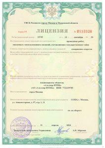 Лицензия Серия ГТ №0115326